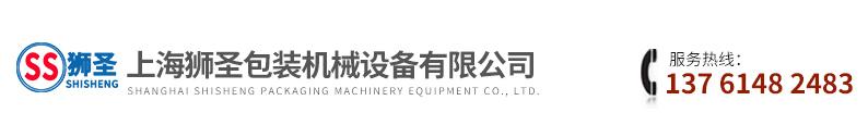 上海狮圣包装机械设备有限公司